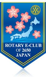 ROTARYE E-CLUB 2650 JAPAN