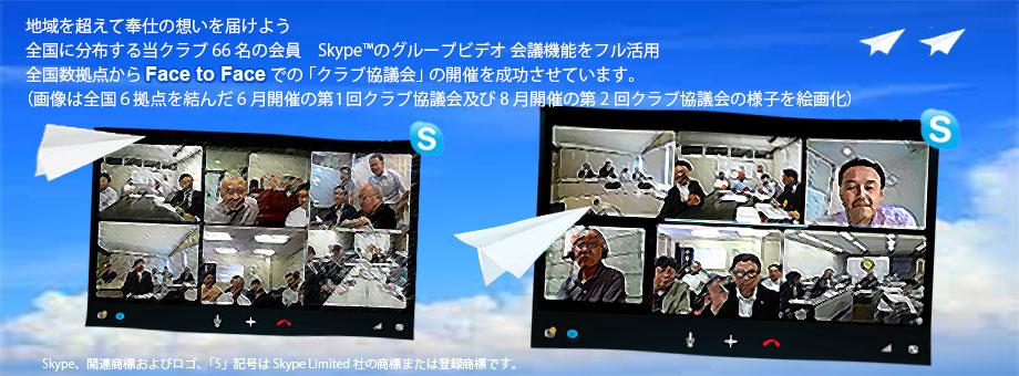 Skypeでクラブ協議会