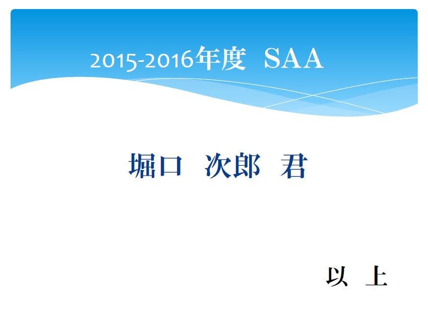 2015年度 2016年度SAA発表