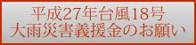 台風18号義援金のお願い(ニコニコ箱)