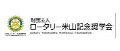 ロータリー米山記念奨学会