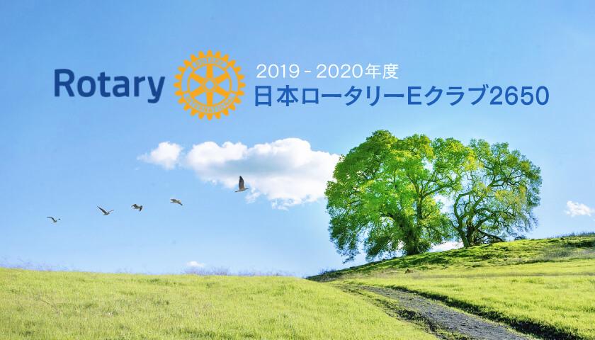 日本ロータリーEクラブ2018-2019