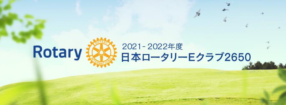 2021-2022年度 日本ロータリーEクラブ 2650